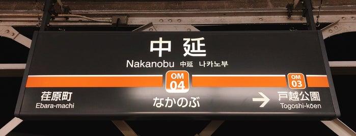 Nakanobu Station is one of 高井 : понравившиеся места.