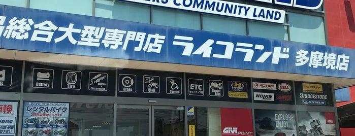 ライコランド 多摩境店 is one of Locais curtidos por ねうとん.