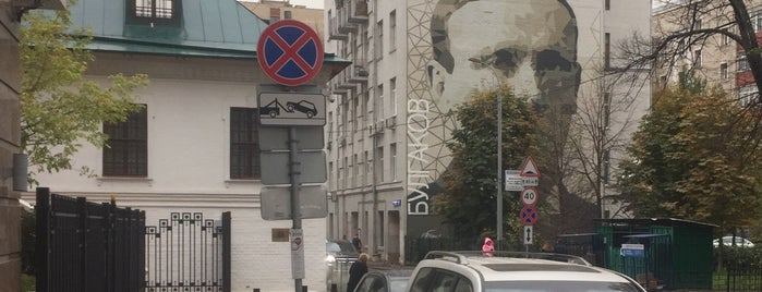 Портрет Булгакова is one of Lugares favoritos de Jano.
