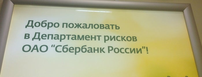 Сбербанк is one of Moskova.