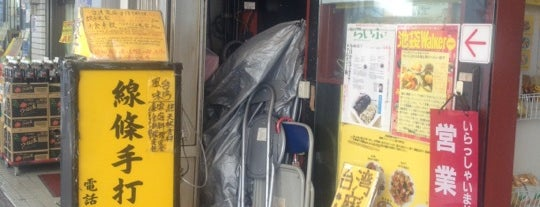 線條手打餃子専門店 is one of สถานที่ที่ Misty ถูกใจ.