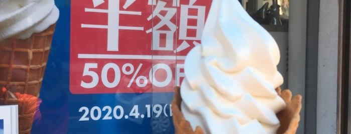 宮古島の雪塩 牧志駅前店 is one of Okinawa.