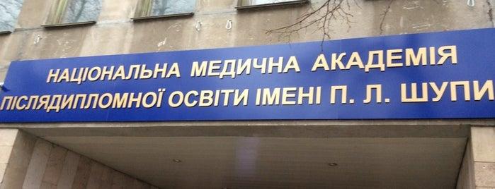 Национальная Медицинская Академия Последипломного Образования им. П.Л. Шупика is one of Posti che sono piaciuti a Юлия.