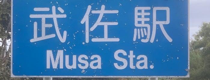 Musa Station is one of JR 홋카이도역 (JR 北海道地方の駅).