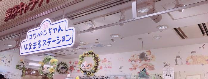 コウペンちゃん はなまるステーション is one of Locais curtidos por 高井.