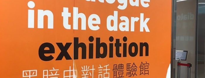 Dialogue in the Dark is one of 行きたい所.