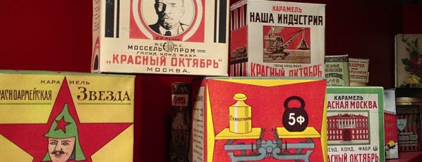 Музей истории шоколада и какао is one of Moscow: places.