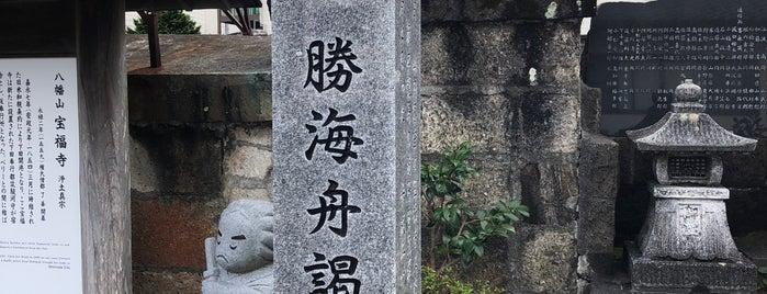 宝福寺 is one of 伊豆.