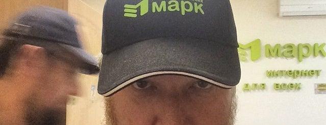 База Марк is one of Posti che sono piaciuti a AE.