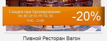 Скидки в ресторанах Киева