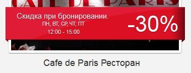 Cafe de Paris is one of Скидки и акции в ресторанах Алматы.