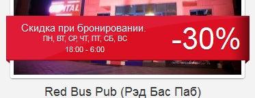Скидки и акции в ресторанах Алматы