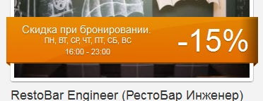 Engineer RestoBar is one of Скидки в ресторанах Киева.