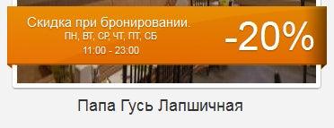 Папа Гусь is one of Скидки и акции в ресторанах Алматы.