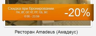 Ресторан Amadeus (Амадеус) is one of Скидки и акции в ресторанах Алматы.