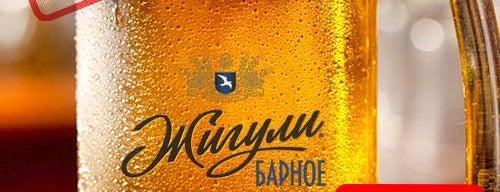 Намедни is one of Скидки и акции в ресторанах Алматы.