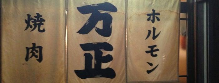 万正 is one of 思い出し系.