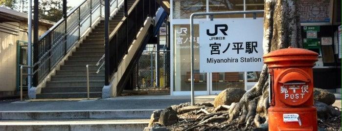 Miyanohira Station is one of JR 미나미간토지방역 (JR 南関東地方の駅).