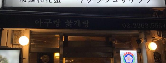 장충동진두부집 is one of Korean.