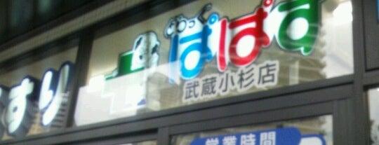 どらっぐ ぱぱす 武蔵小杉店 is one of 武蔵小杉再開発地区.