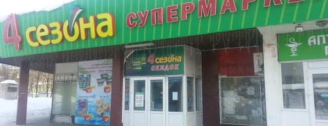 4 Сезона is one of สถานที่ที่ Дмитрий ถูกใจ.