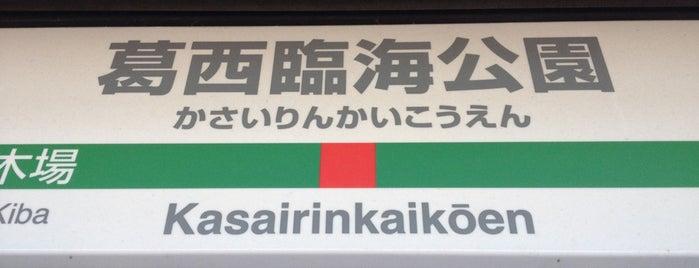 Kasai-Rinkai Park Station is one of JR 미나미간토지방역 (JR 南関東地方の駅).