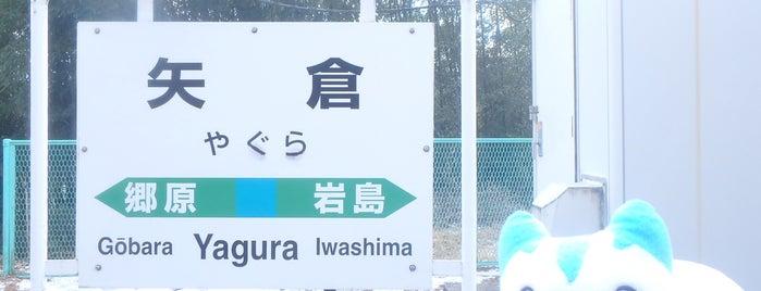 Yagura Station is one of JR 키타칸토지방역 (JR 北関東地方の駅).