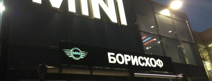 BMW БорисХоф is one of Dimaさんのお気に入りスポット.
