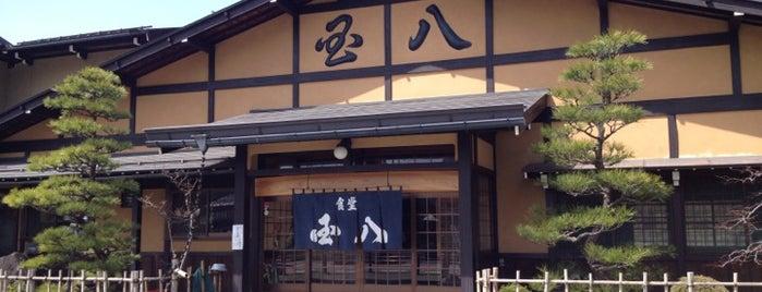 国八食堂 is one of + Takayama.