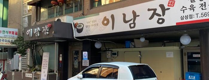 이남장 is one of Korean food.