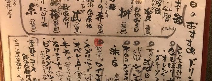 串揚げ 旬菜酒肴 ぼっけもん is one of 大人が行きたいうまい店2 福岡.