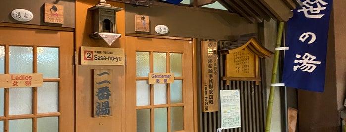 二番湯 笹の湯 is one of Lugares favoritos de 高井.