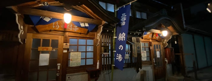 三番湯 綿の湯 is one of Lugares favoritos de 高井.