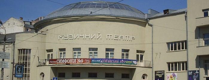 Київський театр опери та балету для дітей та юнацтва is one of Kiew Baby.