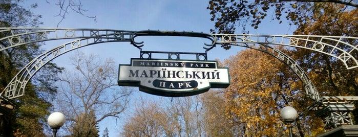 Маріїнський парк / Mariinsky Park is one of Beauty.