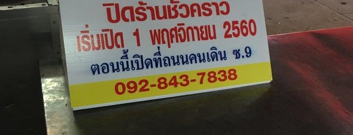 ปาท่องโก๋ยัดไส้ สูตรลุงมุข is one of Chiangkan.