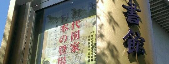 国立公文書館 is one of Find My Tokyo.
