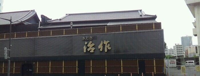 Tsukiji JISAKU is one of Juha's Top 100 Dining List.