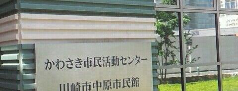かわさき市民活動センター is one of 武蔵小杉再開発地区.