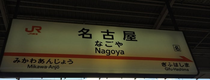 JR Nagoya Station is one of Tempat yang Disukai Hideo.