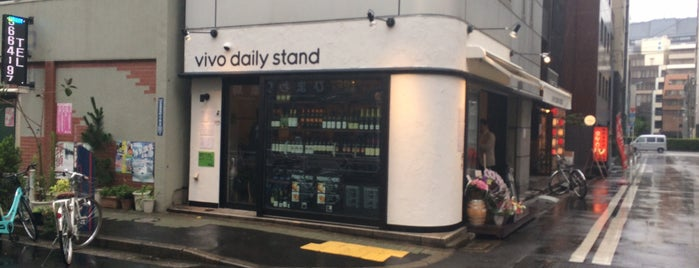 vivo daily stand 茅場町店 is one of 東京ココに行く! Vol.43.