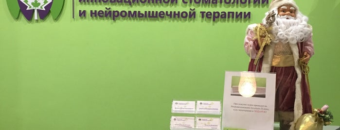 Канадский центр инновационной стоматологии и нейромышечной терапии is one of สถานที่ที่ Tatiana ถูกใจ.