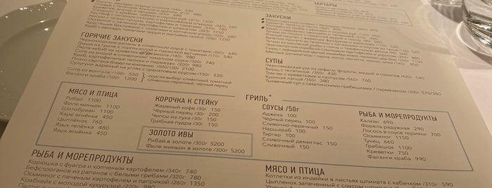 Плакучая Ива is one of Сочи.