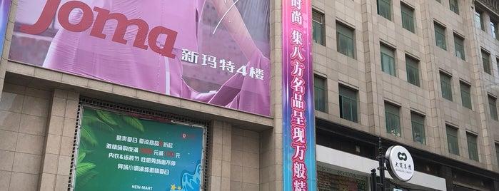 大商新玛特超市 Dashang New Mart is one of Posti che sono piaciuti a Tomato.