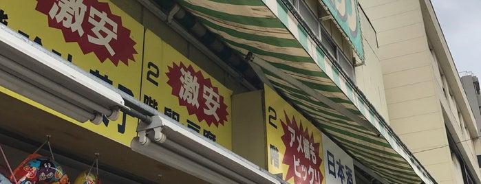 プラスワンショップ 町屋店 is one of こんぶさんのお気に入りスポット.