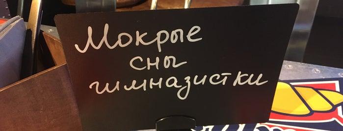 Street Food Bar № 1 is one of Бургеры.