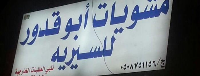 مشويات ابوقدور للسيريه is one of Ibrahim 님이 좋아한 장소.