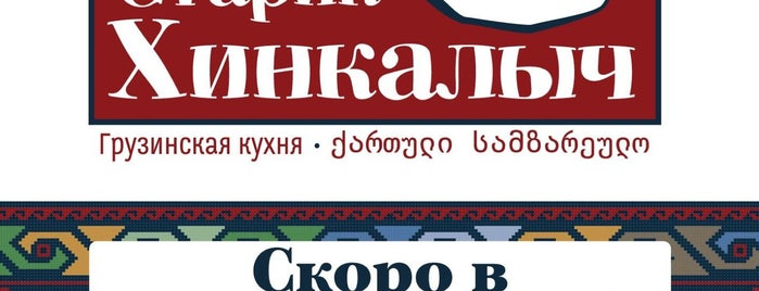Старик Хинкалыч is one of Sergey: сохраненные места.