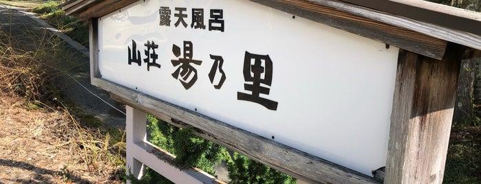 山荘湯乃里 is one of 宿.