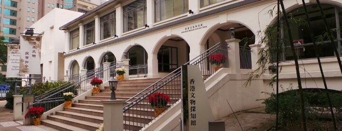 Hong Kong Heritage Discovery Centre is one of Museums in Hong Kong.